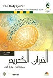 Holy Qur'an Newest Harf Version, Multilingual and Searchable - Recitation by Shaikh Muhammad Ayyub. Quran, Quraan, Koran, Koraan, Qoraan, Qoran (The Holy Book of Islam on a Multilingual CD-ROM)