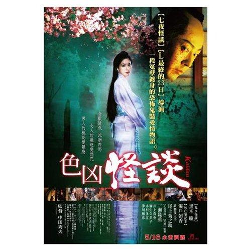 Kaidan Poster Movie Taiwanese 11 x 17 In - 28cm x 44cm Michiyo Aratama Rentaro Mikuni Katsuo Nakamura Keiko Kishi Tatsuya Nakadai Takashi Shimura