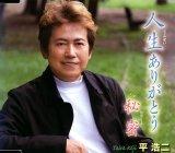 Jinsei Arigatou Himegoto