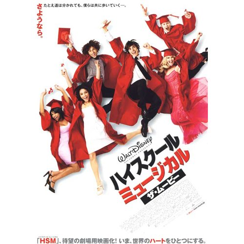 High School Musical 3: Senior Year Poster Movie Japanese 27 x 40 In - 69cm x 102cm Zac Efron Vanessa Anne Hudgens Ashley Tisdale Lucas Grabeel Corbin Bleu Monique Coleman