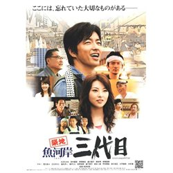 Tsukiji Uogashi Sandaime Poster Movie Japanese 11 x 17 In - 28cm x 44cm Takao Osawa Rena Tanaka YosiYosi Arakawa Noriko Eguchi