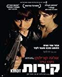 "Walls - ""Kirot""- Israeli Drama-ninet Tayeb (2009)"