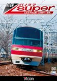 Railroad - Vicom Wide Tenbo Meitetsu Panorama Super Nagoya Honsen Zensen Meitestu Gifu Toyohashi [Japan DVD] DW-4752