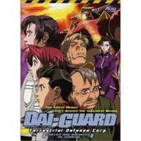 Dai Guard - Vol. 3 Checks and Balances of Terror