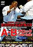 Kyokushinkaikan THE 10th WORLD OPEN KARATE TOURNAMENT AEB Block `1stE2nd Round` [DVD]