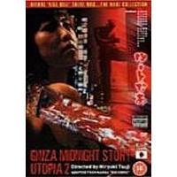 Ginza Midnight Story - Utopia 2
