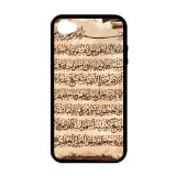 Quran Sura iPhone 4 4s Cases-Cosica Provide Superior Cases For iPhone 4 4s