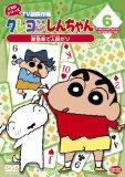 Crayon Shinchan - TV Ban Kessakusen 2Nenme Series Vol.6 Kyuukyuusha De Nyuuin Dazo [Japan DVD] BCBA-4142
