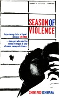 "Violent, sensual, and seemingly un-Japanese, the stories in Season of Violence nevertheless depict Japanese teenagers of the present in compulsive but often unconscious revolt against the moral codes of ""old Japan."" Yet these stories tell of youth who offer no real, modern morality to replace the old—only the anti-morality of indiscriminate sex, brutality, and living for today's pleasures and sensations"