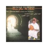 Shiki Ahmed - L'Arbre Des 24 Modes (Morocco) (Music CD)