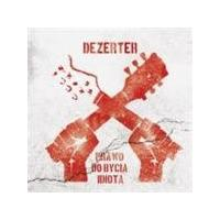 Dezerta - Prawo Do Bycia Idiota (Music CD)