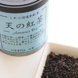 Tokyo Matcha Selection Tea - Creha Tea : Amano 50g (1.76oz) Japanese pure black tea from Kumamoto [Standard ship by SAL: NO tracking number]