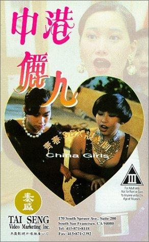 Jung gong lai yan [VHS]