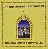 Traditional Praise and Worship Music of Kiev Pechersk Monastery