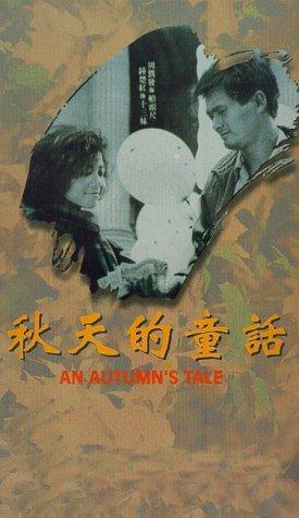 An Autumn's Tale [VHS]