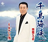 Chishima Kaikyo / Shiosai No Yu
