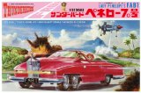 Dragon Models Thunderbirds FAB1 1:32 Scale Model Kit