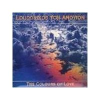 Loudovikos Ton Anoyion - Colours Of Love, The