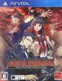 Mato Kurenai Yugekitai - Tokyo Twilight Ghosthunters (Japan Import) [Playstation Vita]