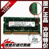 Authentic Modern Hynix 2G DDR2-800 PC2-6400S laptop memory compatible 533,667