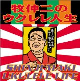 Maki Shinji No Ukulele Jinsei