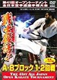Kyokushinkaikan THE 41th ALL JAPAN OPEN KARATE TOURNAMENT AEB Block `1stE2nd Round`@[DVD]