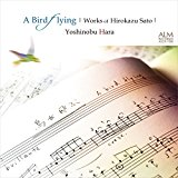 Yoshinobu Hara - A Birt Flying Works Of Hirokazu Sato [Japan CD] ALCD-7208
