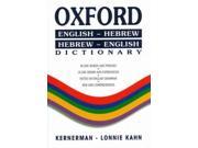 Oxford English-hebrew Hebrew-english Dictionary
