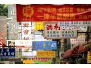 China, Kowloon Near Nathan Road Poster Print By Bill Bachmann Danitadelimont (18 X 12)