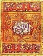 Sakhr's (now, Harf) The Holy Qur'an Old Legacy Version 6.4 - Quran, Quraan, Koran, Koraan, Qoraan, Qoran (The Holy Book of Islam on a CD-ROM) for Windows 3.1, 95, [This is an Older Program (Legacy), may Not be Compatible with Windows 7, Vista, 2000, nor XP]. Windows Arabic Edition NOT Required.