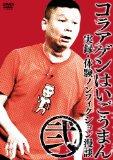 Variety - Collagen Haigoman Jitsuroku, Taiken Non Fiction Mandan Vol 2 [Japan DVD] BIBE-8202