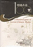 A Hundred Gems of Ancient Chinese Poetry