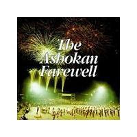 Her Majestys Royal Marine Band - Ashokan Farewell (Music CD)