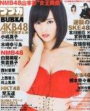 BUBKA ~ Japanese Enterainment Magazine February 2015 Issue [Cover Poster] NMB48 Sayaka Yamamoto [JAPANESE EDITION] FEB 2