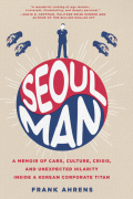 Recounting his three years in Korea, the highest-ranking non-Korean executive at Hyundai sheds light on a business culture very few Western journalists ever experience, in this revealing, moving, and hilarious memoir